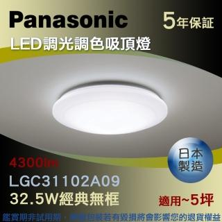 【Panasonic 國際牌】LED調光調色吸頂燈 32.5W經典無框(LGC31102A09)