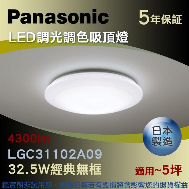 【Panasonic 國際牌】LED調光調色吸頂燈 32.5W經典無框(HH-LAZ3034209)