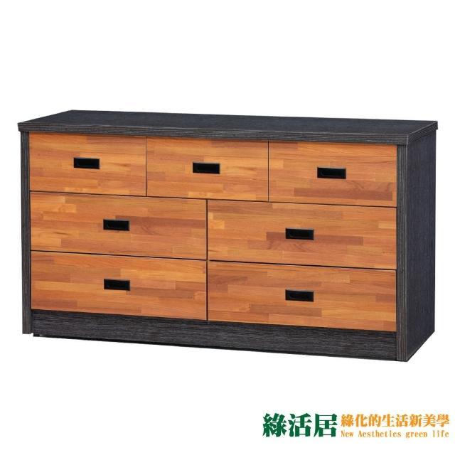 【綠活居】邁比瑞  時尚5尺雙色七斗櫃/收納櫃