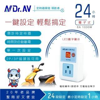 【Dr.AV】24小時電子式數位定時器(TE-773)