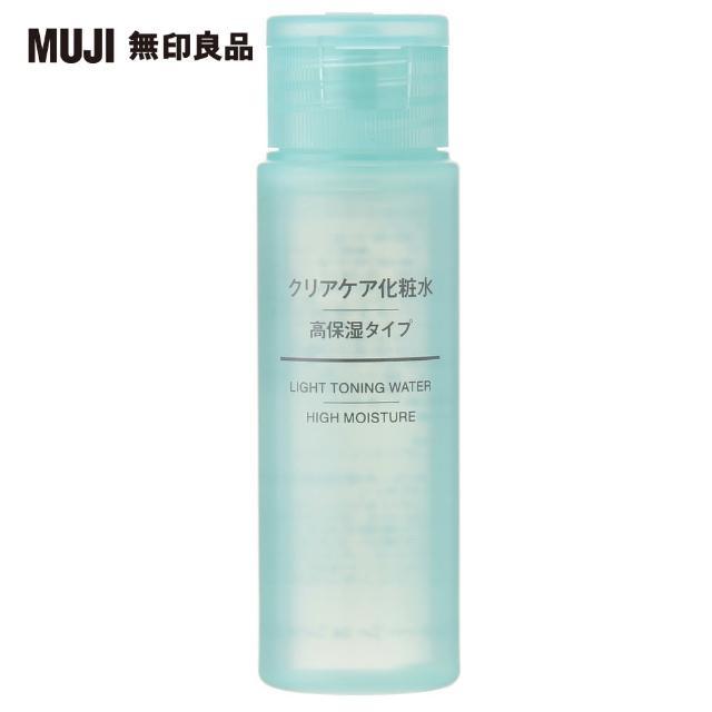 【MUJI 無印良品】攜帶用MUJI清新化妝水/保濕型/50ml