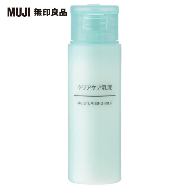 【MUJI 無印良品】攜帶用MUJI清新乳液/50ml