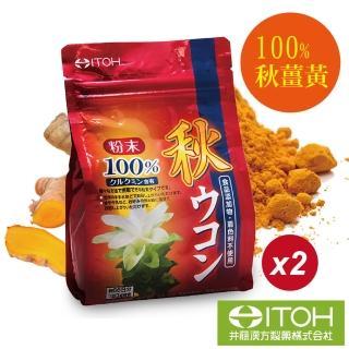 【ITOH 井藤】日本進口100%秋薑黃粉*2包(66日分大容量200克)