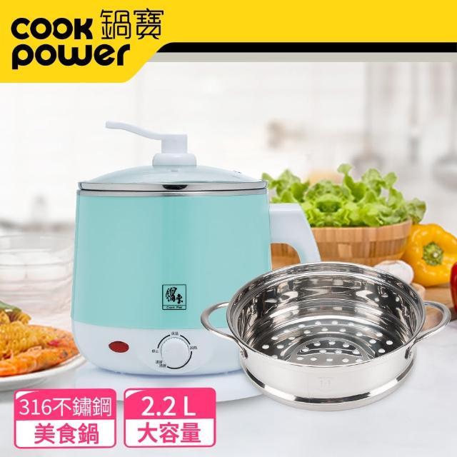 【鍋寶】316雙層防燙美食鍋-2.2L(附蒸籠)