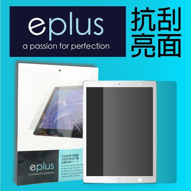 【eplus】高透抗刮亮面保護貼 2018 iPad 9.7