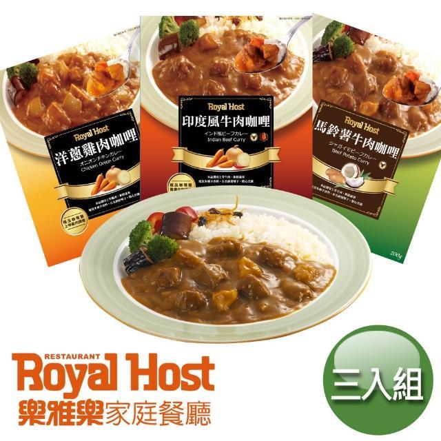 【樂雅樂 Royal Host】經典媽媽咖哩3入組 馬鈴薯牛肉+洋蔥雞肉+印度風牛肉 200g*3(超值3包)