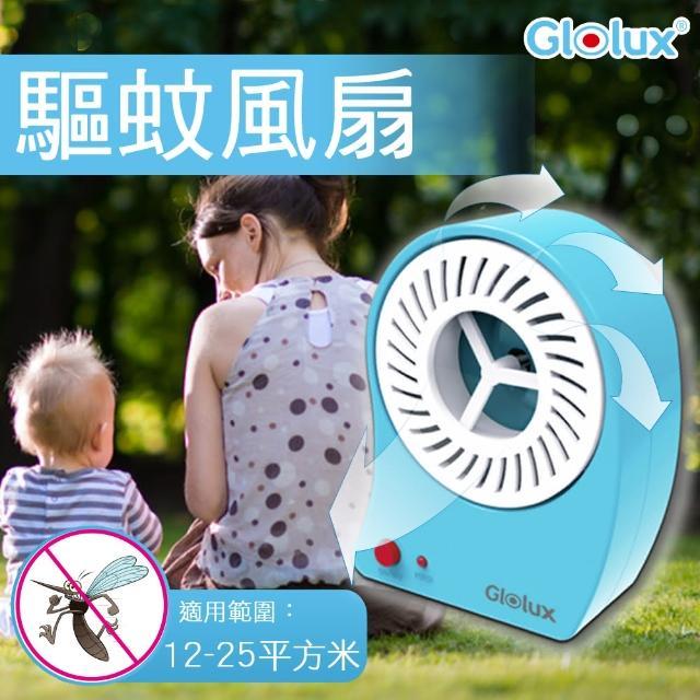 【Glolux】攜帶型 驅蚊風扇 扣夾式設計(贈送驅蚊手環)