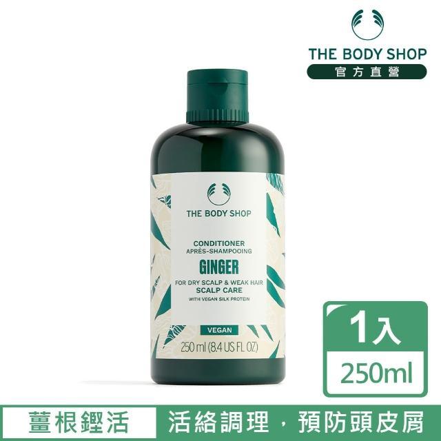 【THE BODY SHOP】薑汁頭皮調理護髮乳(250ML)