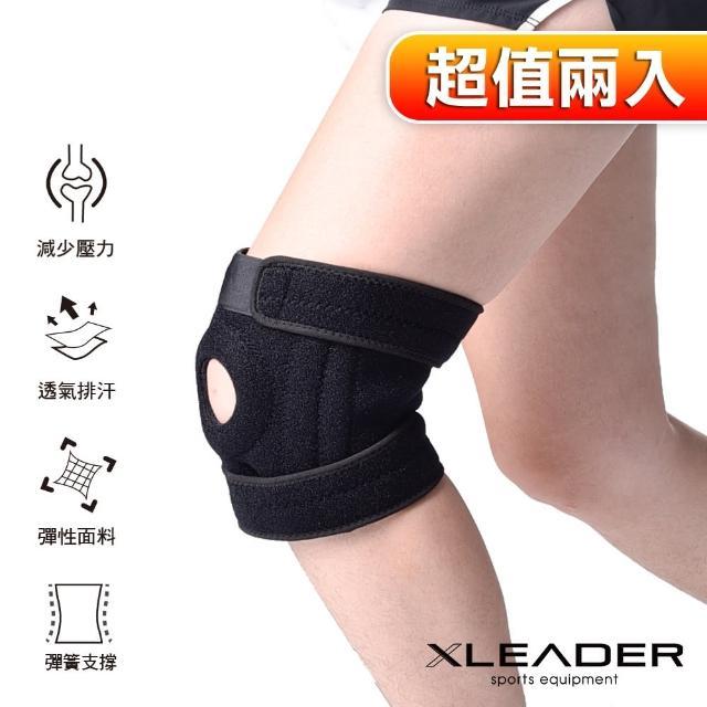 【LEADER】专业运动 可调式双弹簧加强支撑护膝 减压垫(超值2入组)