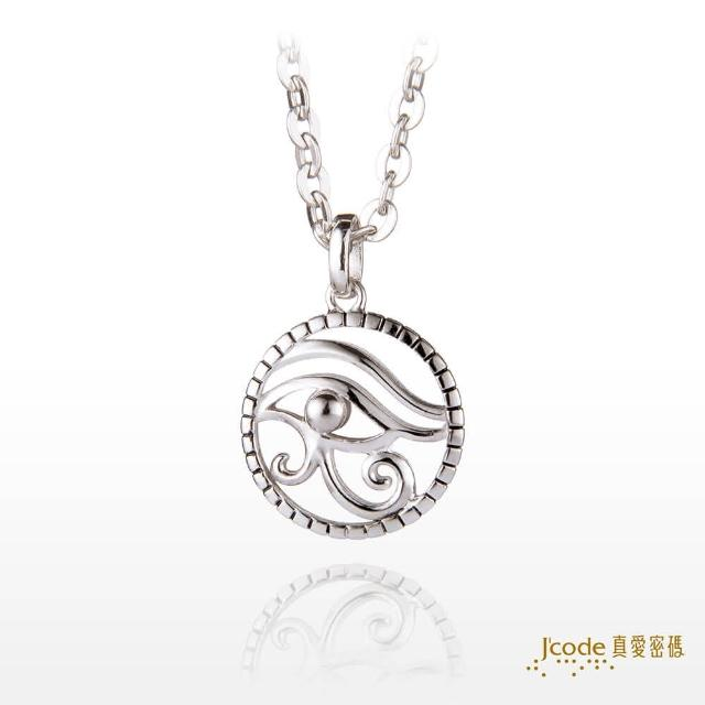 【J'code 真愛密碼】獅子座-賀若斯之眼純銀墜子+白鋼項鍊/女款(瑪法達星座幸運物)