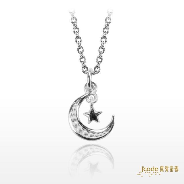 【J'code 真愛密碼】天秤座-彎月星星純銀墜子+白鋼項鍊/女款(瑪法達星座幸運物)