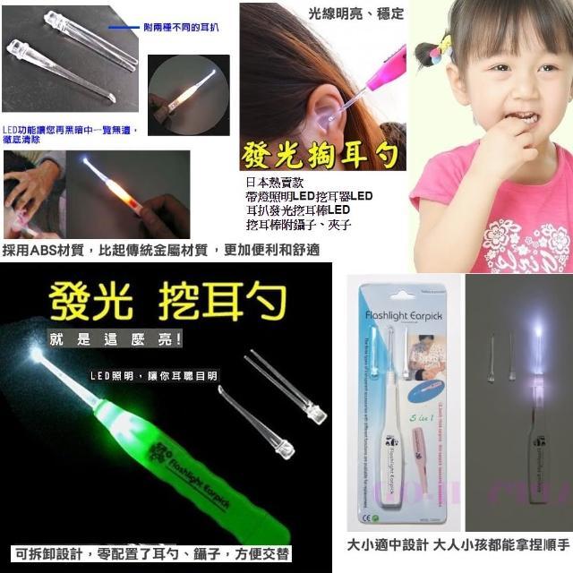 【Ainmax 艾買氏】日本熱賣款帶燈照明LED挖耳器LED耳扒發光挖耳棒LED挖耳棒(附鑷子、夾子)
