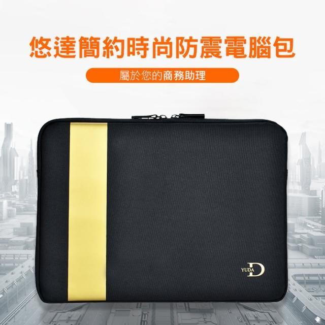 【YUDA】悠達簡約時尚防震電腦包(適用筆電/平板電腦 /收納保護包)