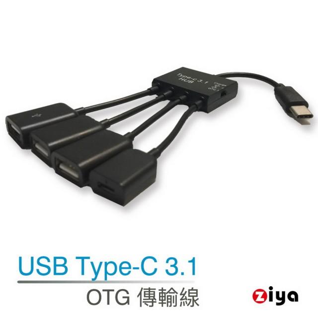 【ZIYA】USB TYPE-C OTG 傳輸線 隨身款(1轉4孔)