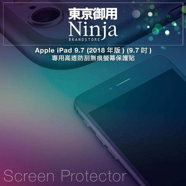 【Ninja 東京御用】Apple iPad 9.7(2018年版)專用高透防刮無痕螢幕保護貼