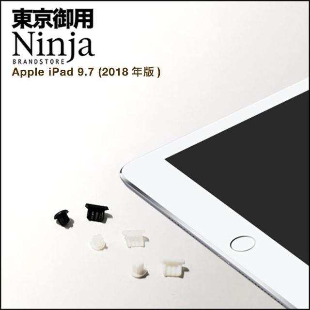 【Ninja 東京御用】Apple iPad 9.7(2018年版)專用耳機孔防塵塞+傳輸底塞(黑+白+透明套裝超值組)