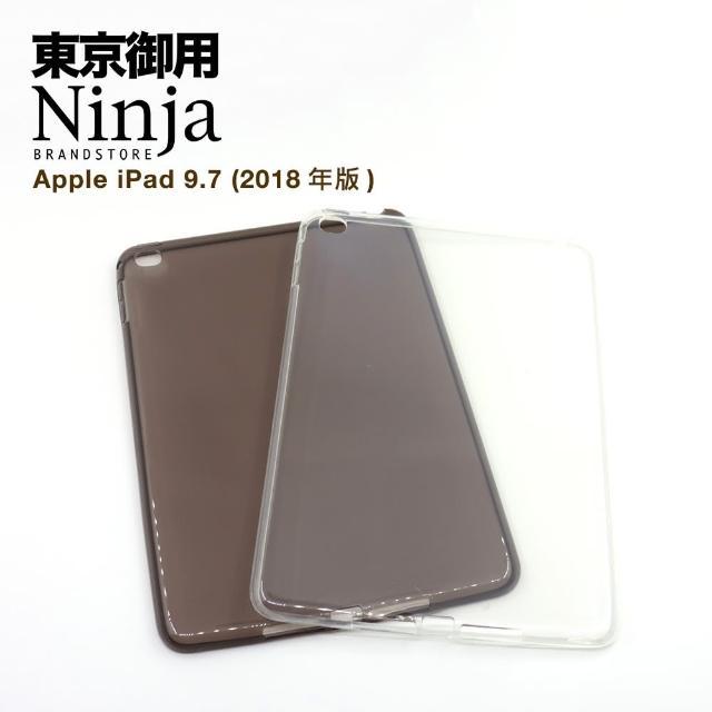 【Ninja 東京御用】Apple iPad 9.7(2018年版)專用高透款TPU清水保護套