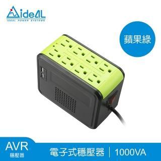 【愛迪歐IDEAL】PSCU-1000 蘋果綠(穩壓器AVR 1KVA)