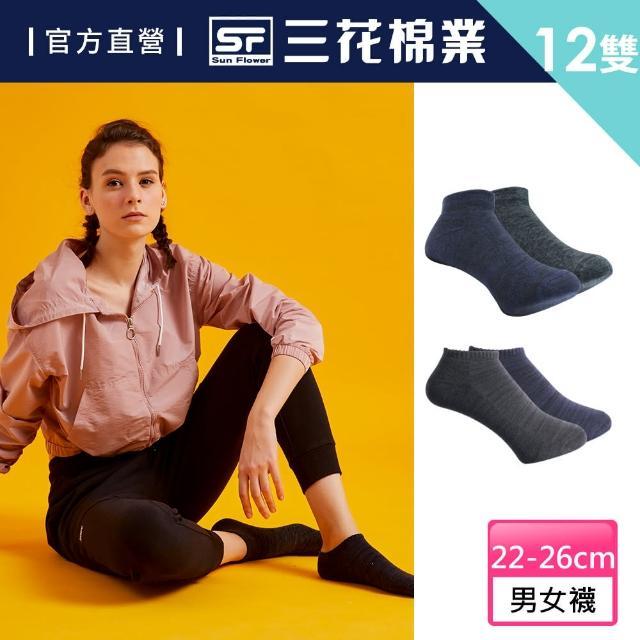 【SunFlower三花】三花1/4織紋毛巾底運動襪.襪子(買6送6件組)
