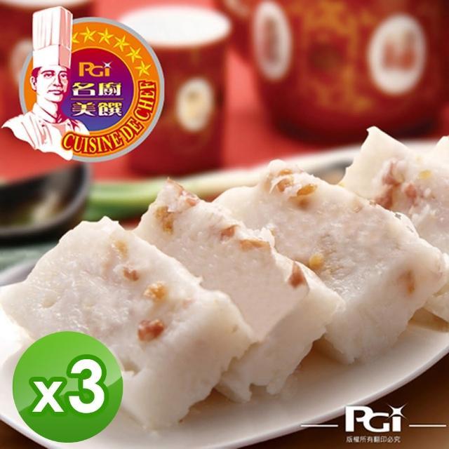 【名廚美饌】XO醬蘿蔔糕(750g x 3入)