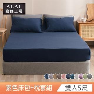 【ALAI寢飾工場】台灣製 素色雙人床包枕套組(多款任選 素色舒柔棉)