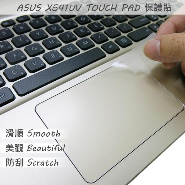 【Ezstick】ASUS X541 X541UV X541NA X541SC TOUCH PAD 觸控板 保護貼