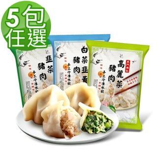 【東門興記】手工豬肉水餃650g約25顆(高麗菜/韭菜/白菜韭黃口味任選5包)