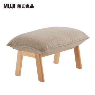 【MUJI 無印良品】高椅背和室沙發用腳凳/棉平織/米色(大型家具配送)