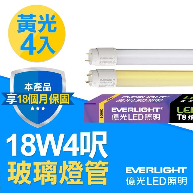 【Everlight 億光】億光 T8玻璃燈管 18W 4呎 黃光 4入(億光 T8 18W 四呎 黃光)