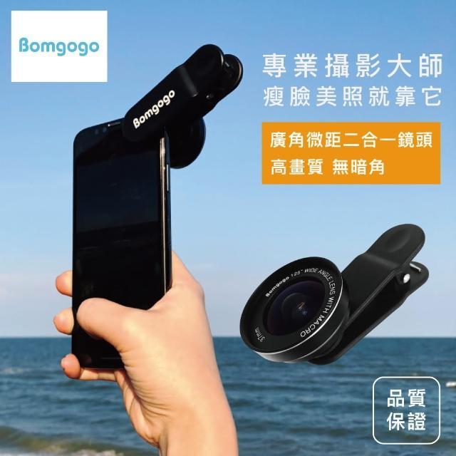 【Bomgogo】Govision L6 極輕量手機廣角微距鏡頭組(極輕量 不變形 高畫質)