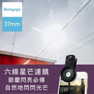 【Bomgogo】超薄款六線星芒鏡組 37mm(超薄款)