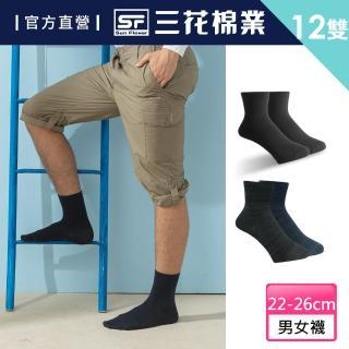 【三花】三花織紋襪/素面半筒襪.襪子(買6送6件組)
