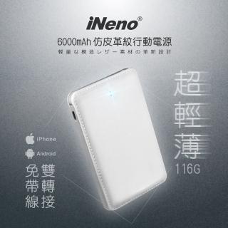 【iNeno】超薄名片型仿皮革免帶線行動電源6000mAh附Apple轉接頭