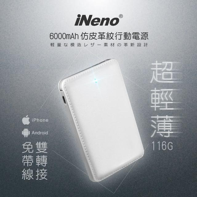 【iNeno】超薄名片型仿皮革免帶線行動電源6000mAh(新品熱賣中)