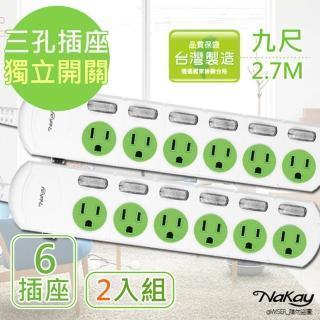 【NAKAY】9呎 3P六開六插安全延長線 NY166-9 台灣製造(2入組)