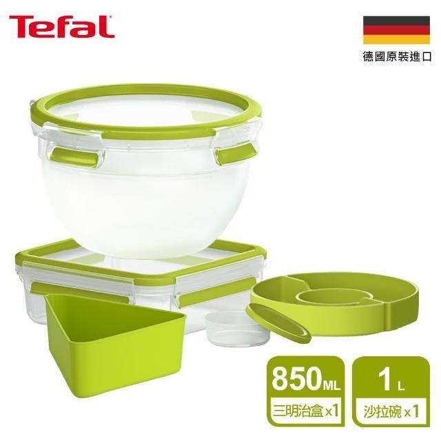 【Tefal 特福】德國EMSA原裝 樂活系列無縫膠圈PP保鮮盒(沙拉碗1.0L+三明治盒850ML)