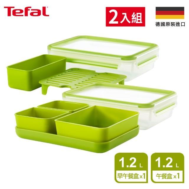 【Tefal 特福】德國EMSA原裝 樂活系列無縫膠圈PP保鮮盒(午餐盒1.2L+早午餐盒1.2L)