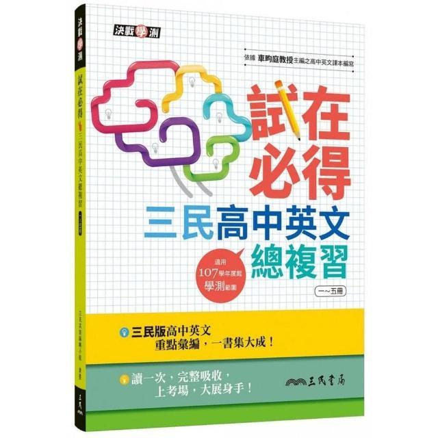 試在必得-三民高中英文總複習一~五冊(增訂三版)