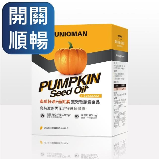 【UNIQMAN】南瓜籽油+茄紅素 雙效軟膠囊食品(60顆/盒)