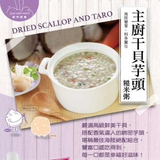 【名廚美饌】主廚干貝芋頭糙米粥(40gx20入)