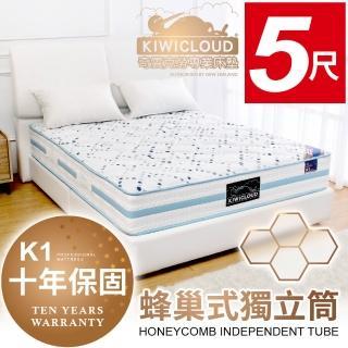 【KiwiCloud專業床墊】K1 奧克蘭 獨立筒彈簧床墊-5尺標準雙人(比利時純棉表布+乳膠)