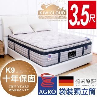 【KiwiCloud專業床墊】K9 威靈頓 獨立筒彈簧床墊(3.5尺加大單人)