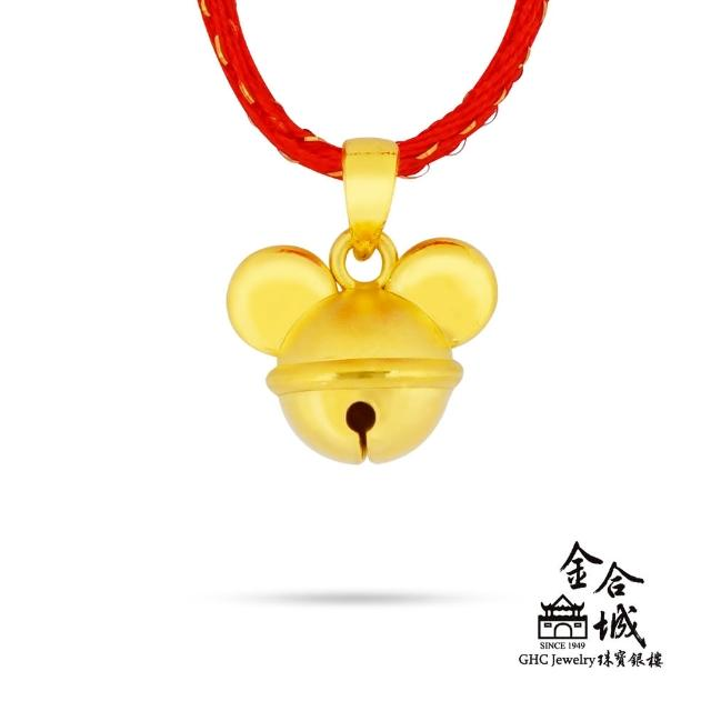 【Disney 迪士尼】米奇鈴鐺金飾 DZPH004(金重約0.43錢)
