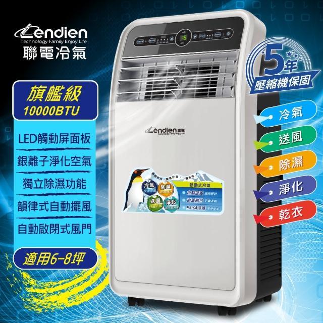 【LENDIEN聯電】10000BTU頂級旗艦版多功能移動式冷氣機(LD-3160CH)