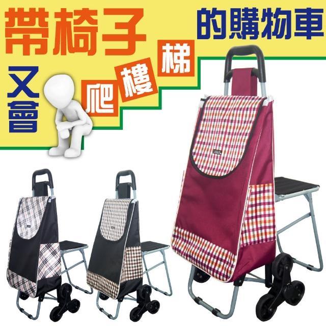 【Lassley蕾絲妮】帶椅子又會爬樓梯的購物車(菜籃車 買菜車 摺疊 椅子 附椅)