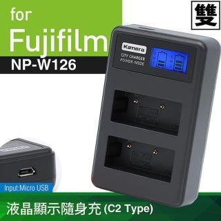 【Kamera 佳美能】液晶雙槽充電器for Fujifilm NP-W126 行動電源也能充(一次充兩顆電池)
