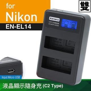 【Kamera 佳美能】液晶雙槽充電器for Nikon EN-EL14 行動電源也能充(一次充兩顆電池)