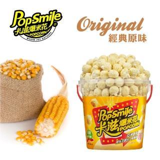 【卡滋】磨菇球爆米花150g桶裝(原味甜-全素)