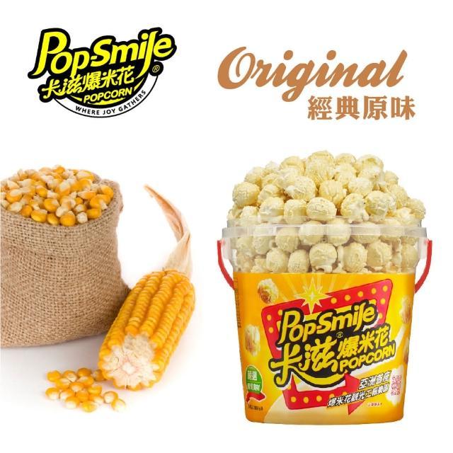 【卡滋】爆米花-磨菇球-原味(150g/桶裝)