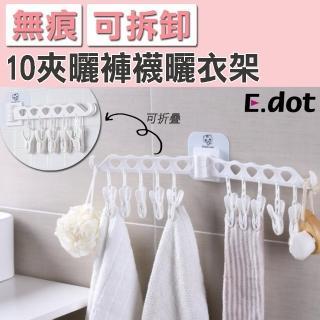 【E.dot】無痕可拆卸10夾曬褲襪曬衣架